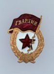 Red Army Guards badge breast badge